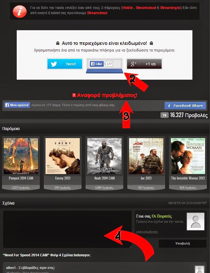Βοήθεια ταινιες online seires xrysoi greek subs