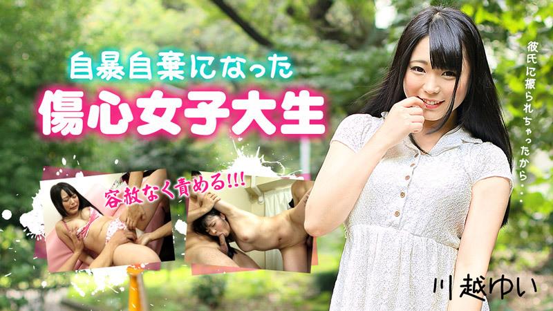 WATCH 1057 Yui Kawagoe