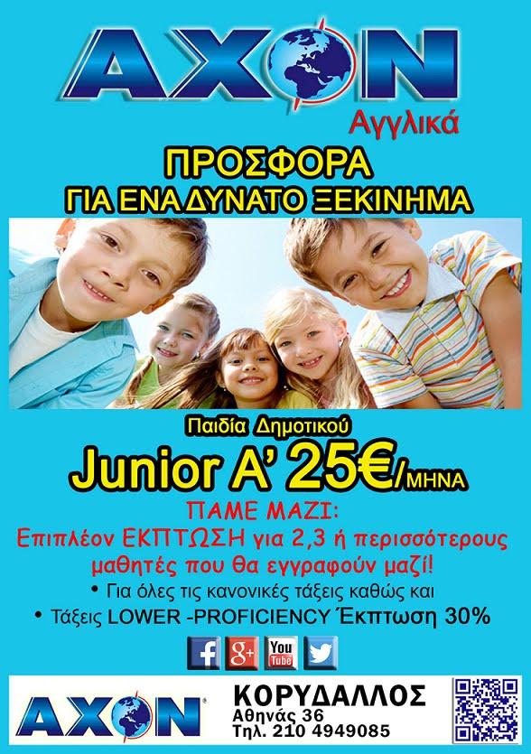 ΑΓΓΛΙΚΑ ΠΑΙΔΙΚΕΣ ΤΑΞΕΙΣ 2016-17