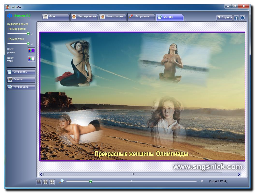 FotoMix 9.2.7. Вкладка Финиш