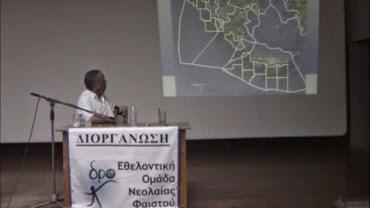 Διάλεξη του Νίκου Λυγερού ΑΟΖ, Ζεόλιθος, Καινοτομία - Κρήτη.