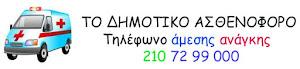 ΔΗΜΟΤΙΚΟ ΑΣΘΕΝΟΦΟΡΟ