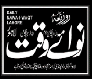 Nawa-i-Waqt Urdu NewsPaper
