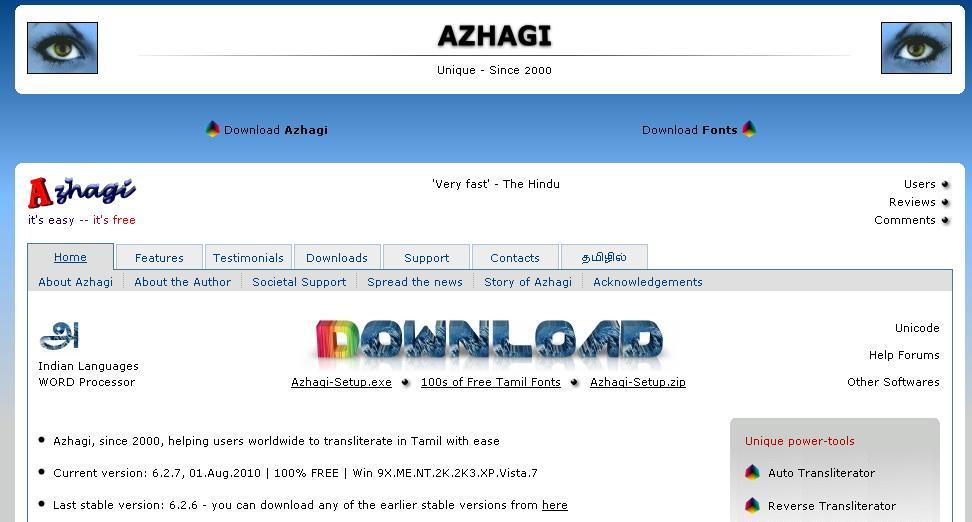 Azhagi+ Tamil Typing Free Software | :: Udayanadu TechZone
