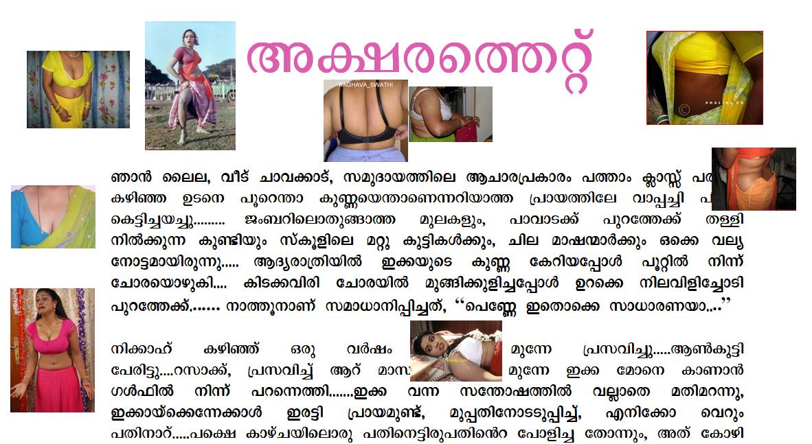 latest malayalam kochupusthakam free.