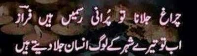 Charagh Jalana To Purani Rasmain Hain | sad urdu poetry | dardetanhadil