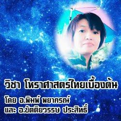 วิชาโหราศาสตร์ไทยเบื้องต้น