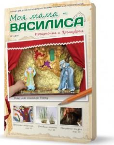 Познавательный и образовательный журнал