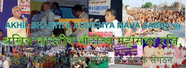 Akhil Bhartiya Audichya Mahasbha Rg. अखिल भारतीय औदीच्य महासभा रजि.