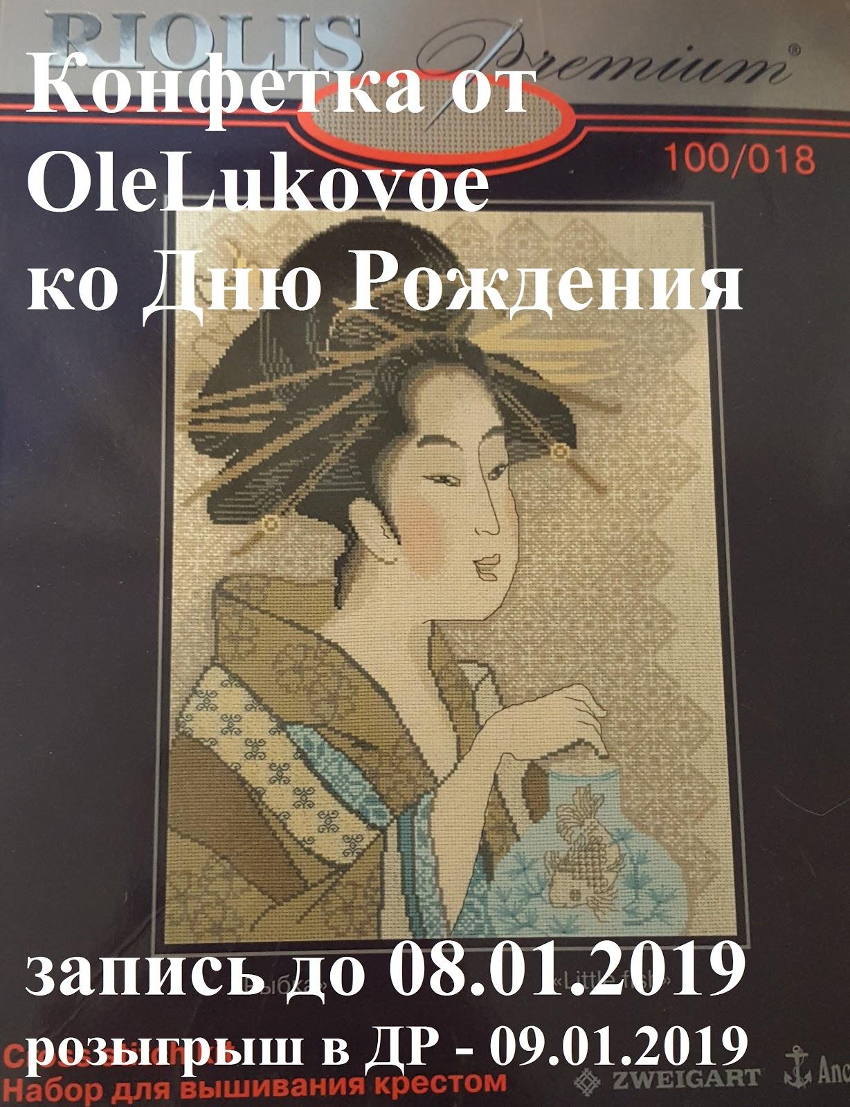 Конфетка ко дню рождения от OleLukovoe