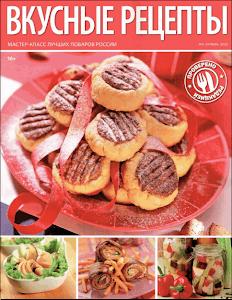 Журнал вкусных рецептов