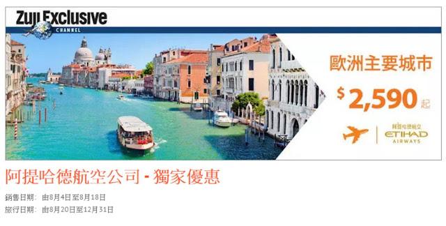 Zuji 出 阿提哈德航空【促銷】香港飛 米蘭 、 羅馬 、 維也納 $4608起(連稅),今年12月出發。