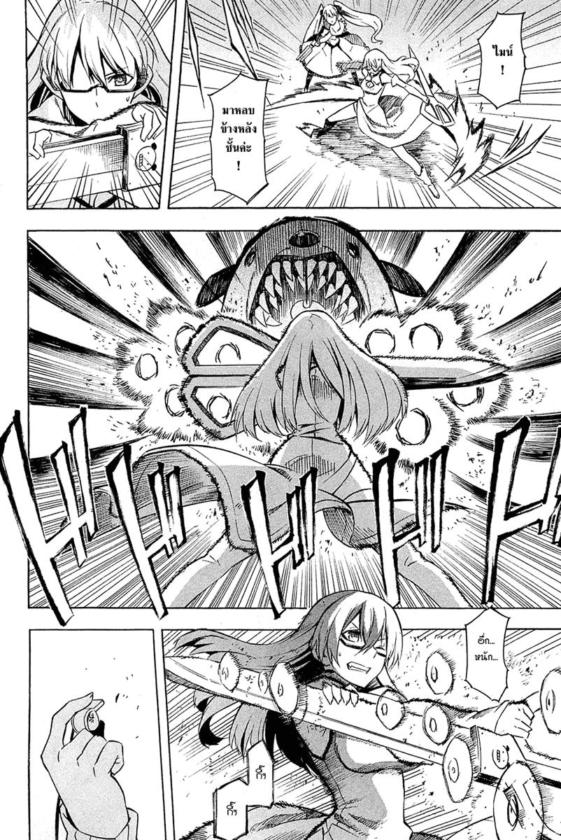 อ่านการ์ตูน Akame ga Kiru 09 ภาพที่ 15