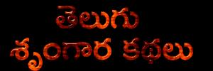 Telugu Stories Kathalu