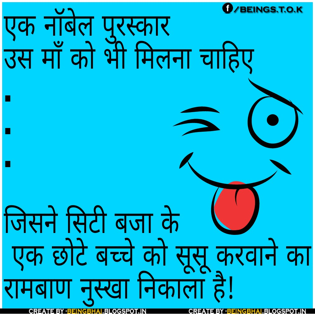 3 Hindi Jokes Pics For Facebook Whatsapp 0