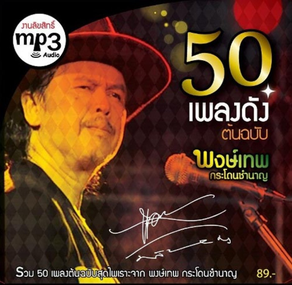 Download [Mp3]-[Hit Album] รวม 50 เพลงดังต้นฉบับสุดไพเราะจาก พงษ์เทพ กระโดนชำนาญ 4shared By Pleng-mun.com