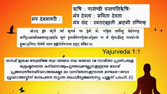 യജൂര് വേദം  1.1 മന്ത്രം മലയാളത്തില്