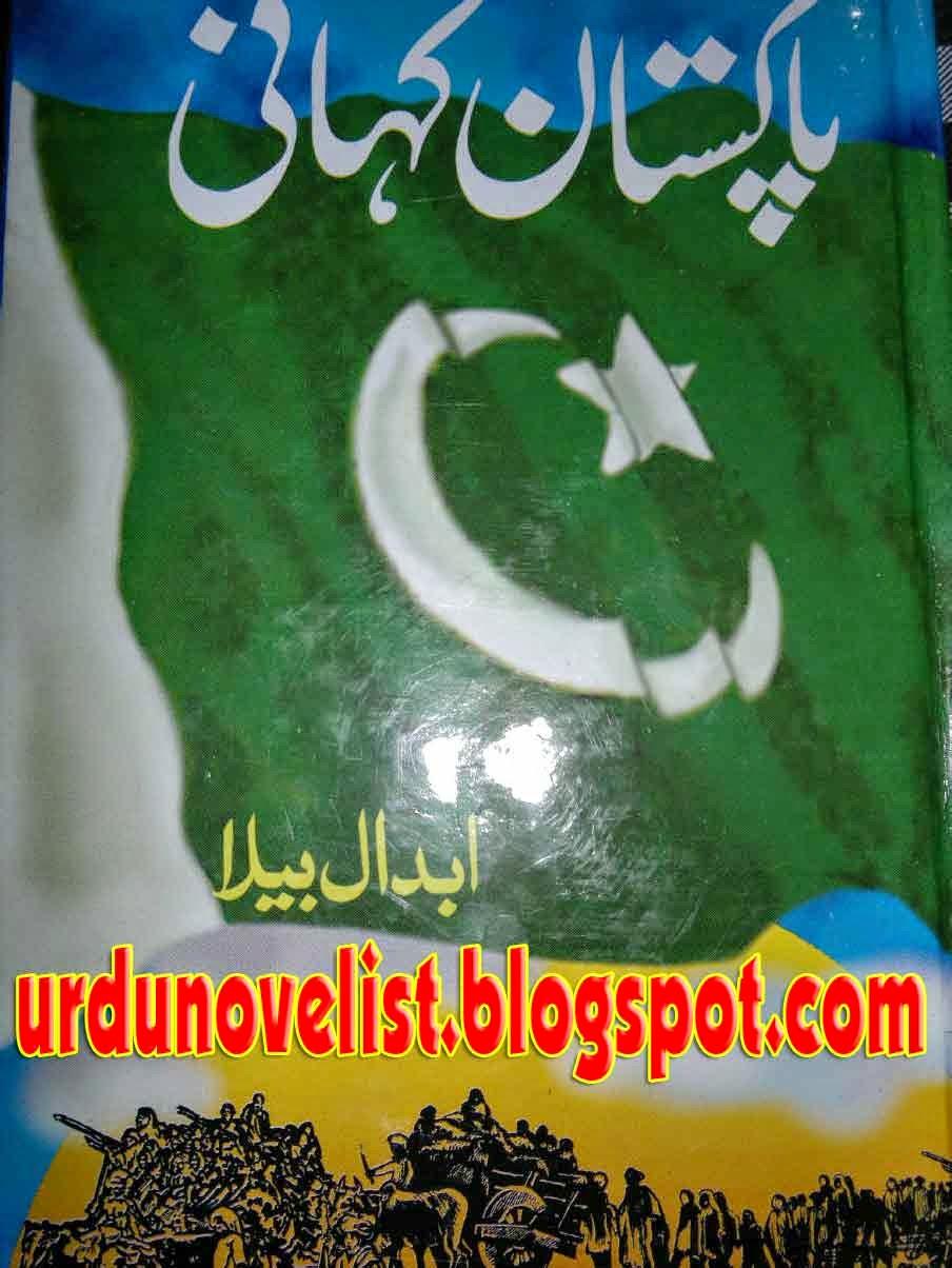 Pakistan Kahani By Abdal Bela