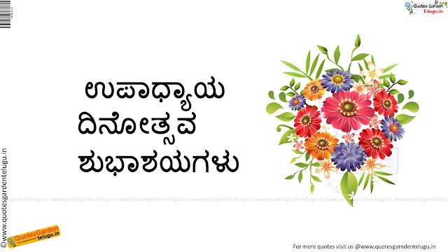 teachersday HDwallpaper quotes greetings messages in kannada