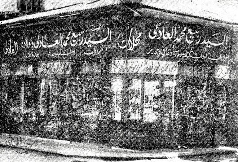 أيام زمان ( محلات العادلي بشارع سعد زغلول )