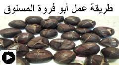 فيديو طريقة عمل أبو فروة أو الكستناء المسلوق