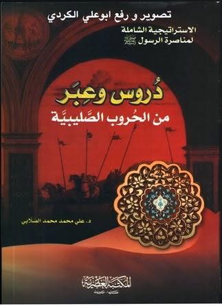 دروس وعبر من الحروب الصليبية - علي الصلابي pdf