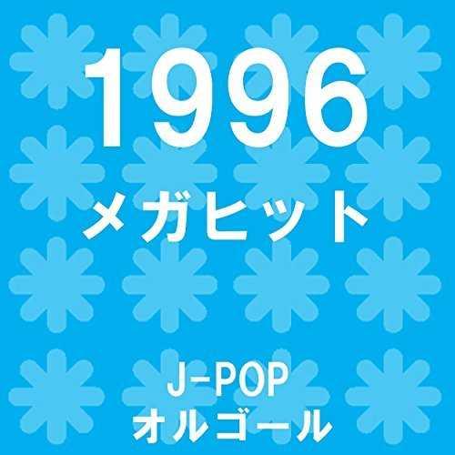 [MUSIC] オルゴールサウンド J-POP – メガヒット 1996 オルゴール作品集 (2015.02.11/MP3/RAR)