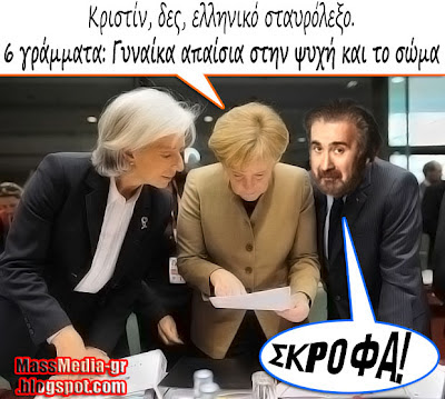 Guardian Lagarde Merkel Lazopoulos Λαγκάρντ Μέρκελ Λάκης Λαζόπουλος