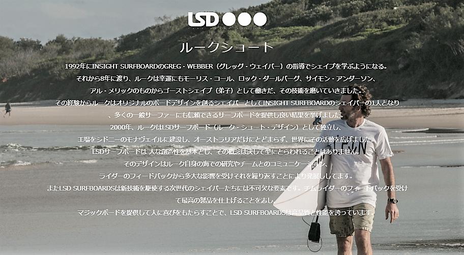 LSDサーフボード