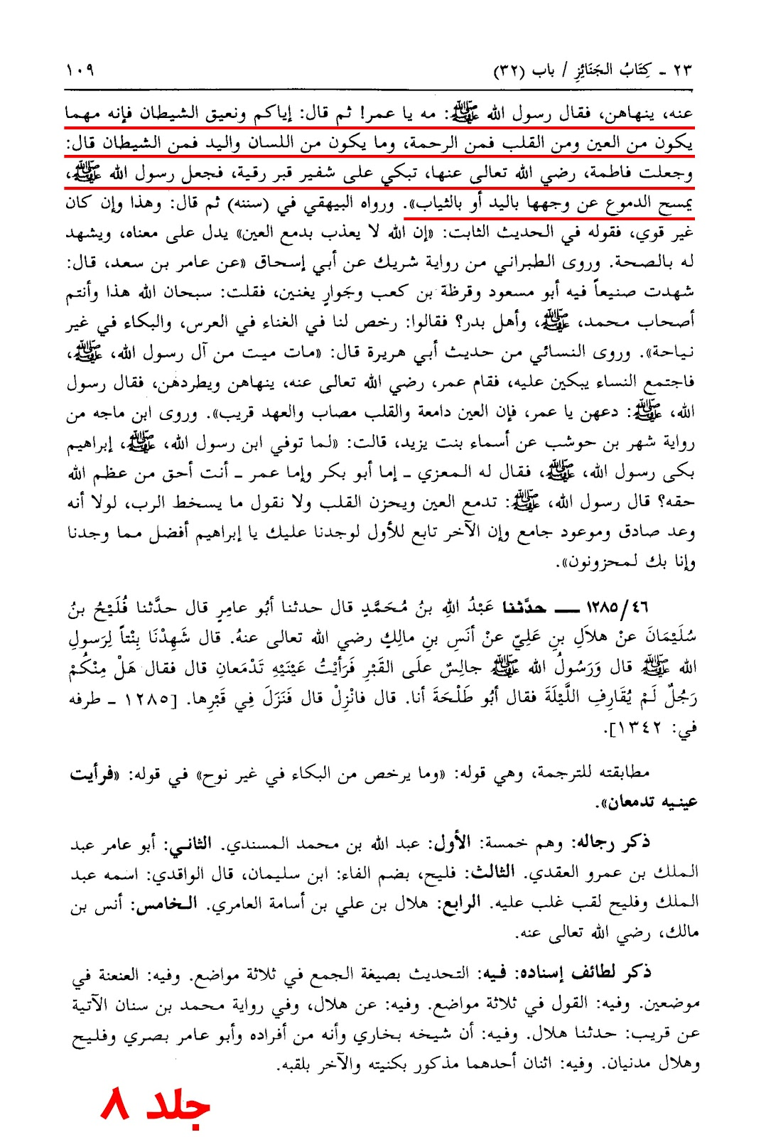umar continues to hit women post conversion musnad ahmad ibn  umar continues to hit women post conversion musnad ahmad ibn hanbal other sunni sources umar