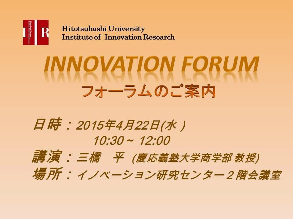 【イノベーションフォーラム】2015.4.22 三橋 平