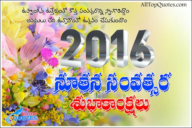 happy new year images telugu download telugu happy new year wishes music greetings gif