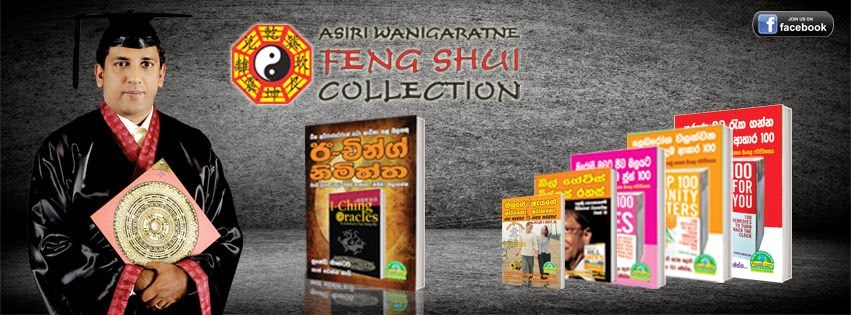 Asiri Wanigaratne's Fengshui Collection