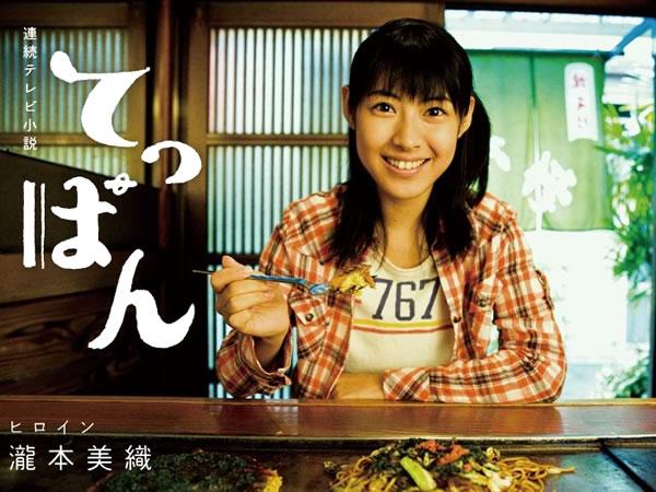 鐵板(幸福鐵板燒)(日劇) Teppan