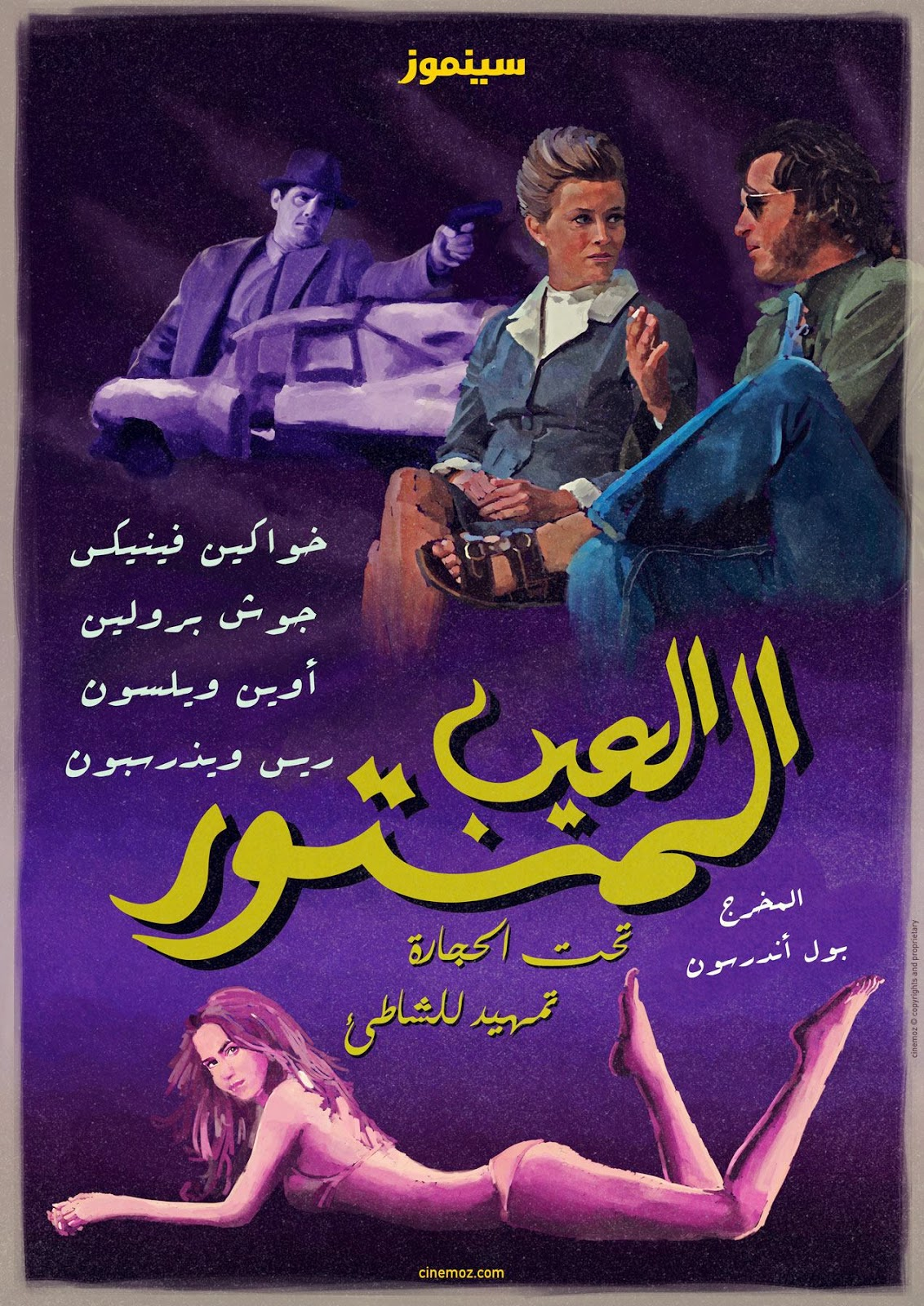 Inherent Vice Arabic