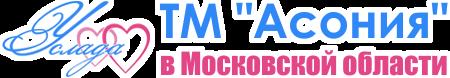 """ТМ """"Асония"""" - """"Услада"""" в Московской области: г. Клин, г. Солнечногорск, г. Зеленоград, г. Высоковск"""