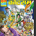 Kohram Dhruv  Nagraj First Multistarrer Comics by Raj Comics
