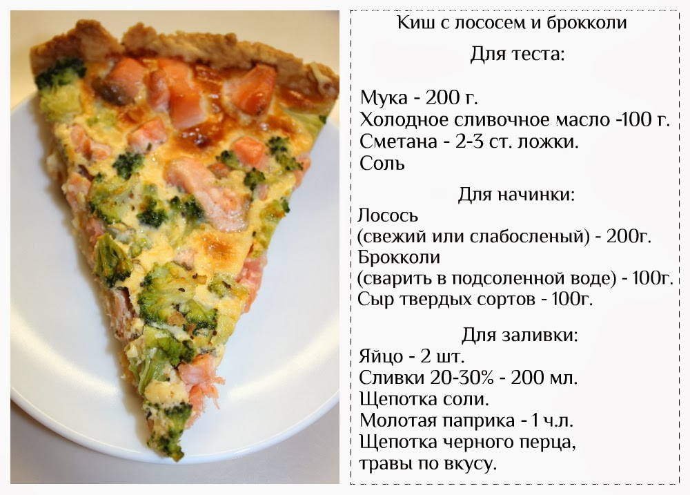 Киш с лососем и брокколи рецепт