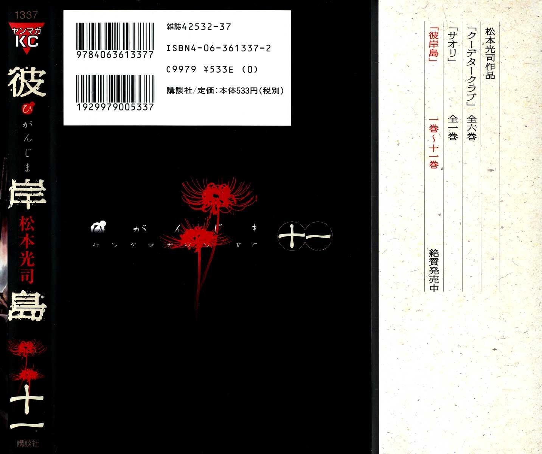 Higanjima chap 100 page 25 - IZTruyenTranh.com