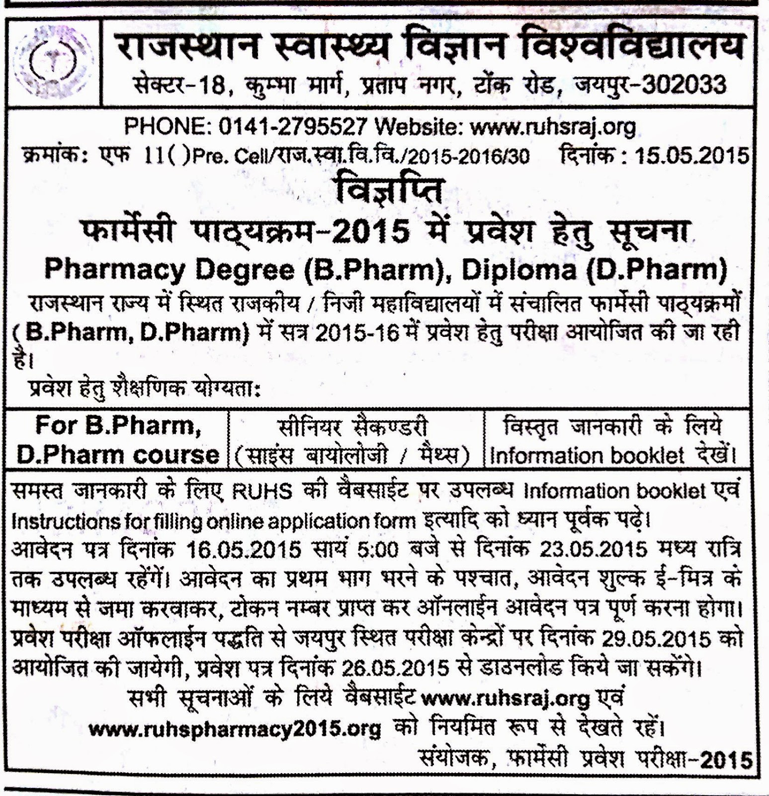 pharm d degree