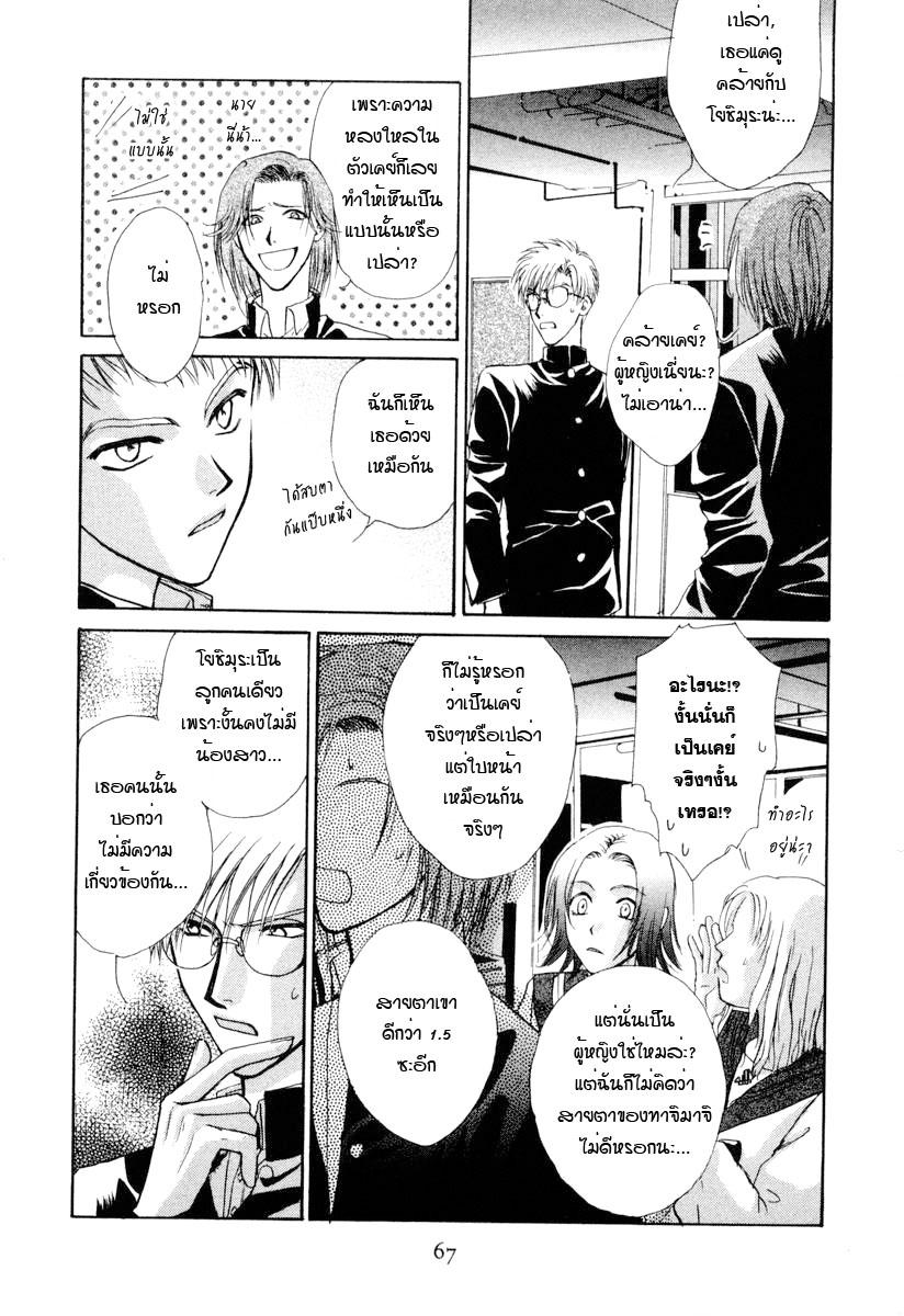 อ่านการ์ตูน Kakumei no Hi 2 ภาพที่ 32