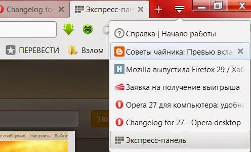 Opera 27 и список вкладок