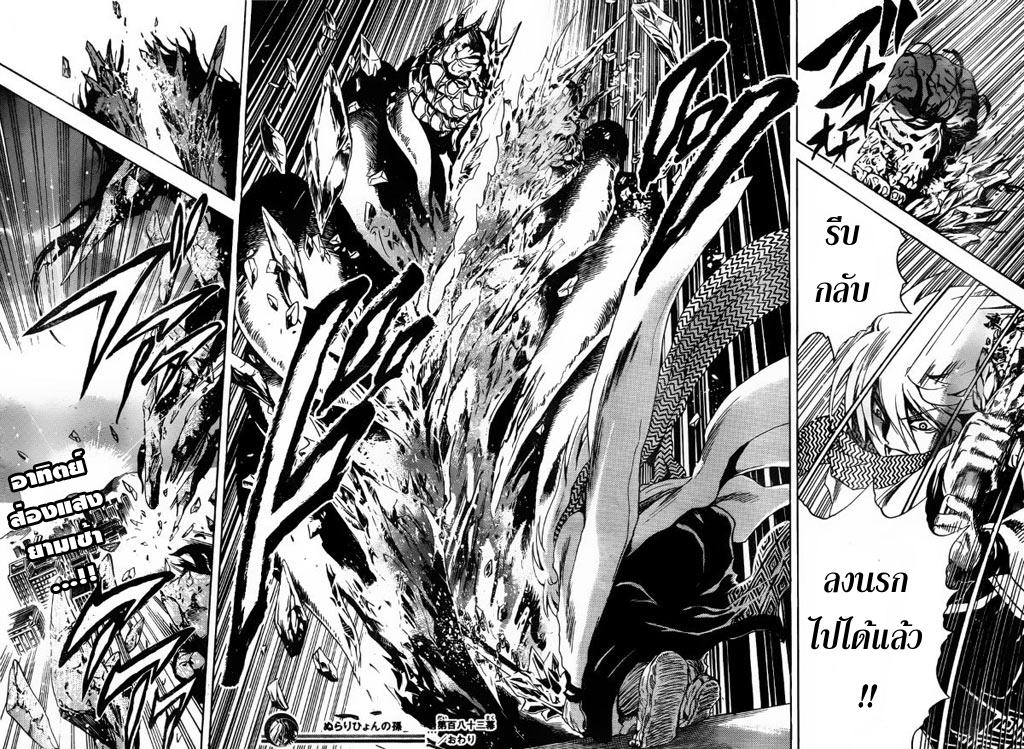 อ่านการ์ตูน Nurarihyon no Mago 183 ภาพที่ 16