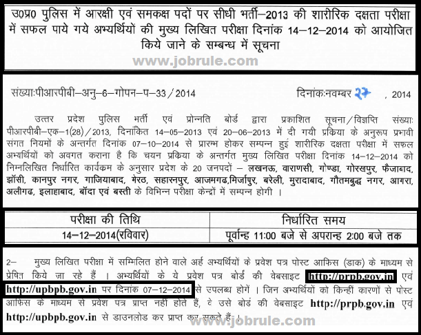 Download UP Police Constable Mains 14/12/2014 Written Exam Admit Card/Call Letter