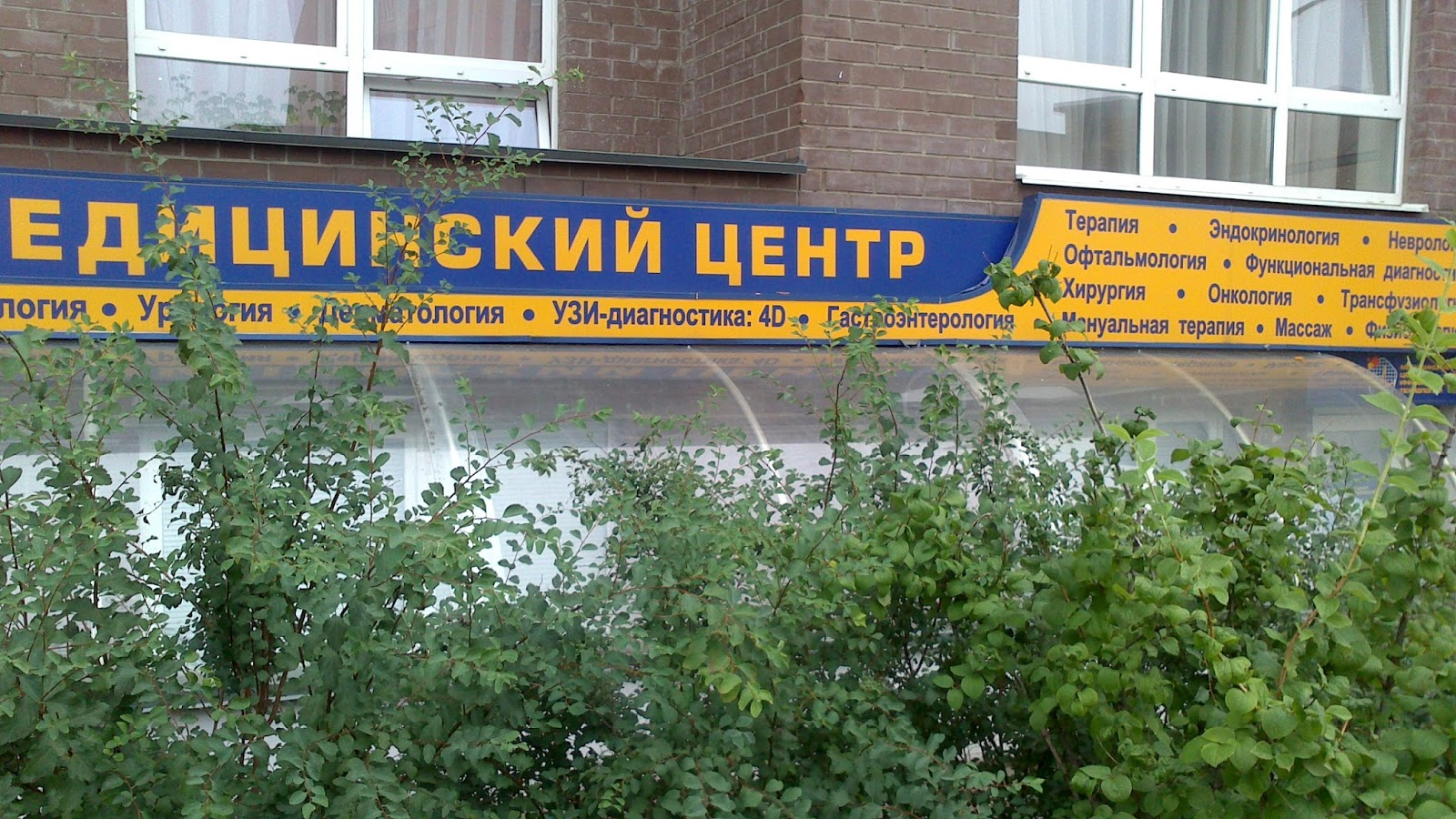 Отделения сосудистой хирургии в больницах иркутска
