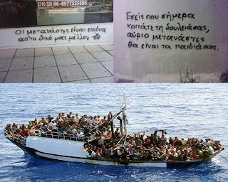 Οι Έλληνες για μεταναστευτικό - ρατσισμό: Αισθάνονται ανώτεροι αλλά και φιλόξενοι