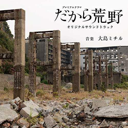 [Album] 大島ミチル – NHKプレミアムドラマ「だから荒野」オリジナルサウンドトラック (2015.02.25/MP3/RAR)