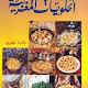 cuisine marocaine nadia el jaouhari
