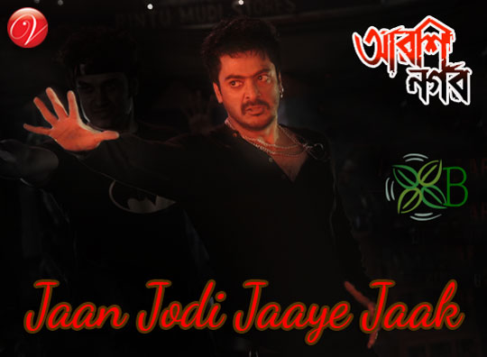 ‎Jaan Jodi Jaaye Jaak title song, Arshinagar