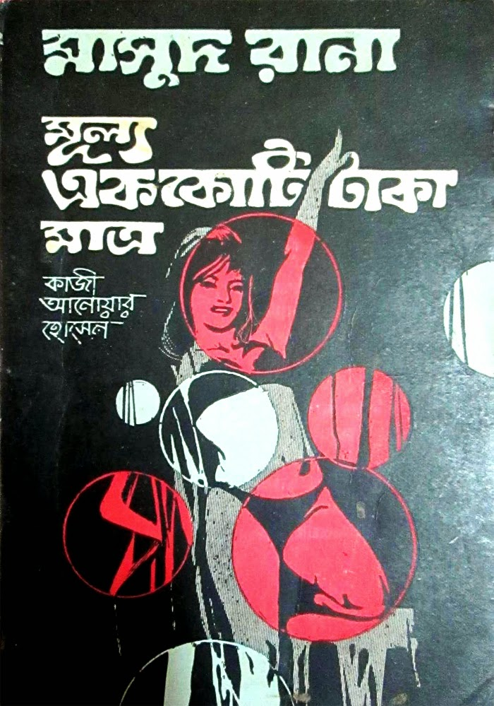 Mullo Ek koti Taka Matro by Kazi Anwar Hossain (Masud Rana Series)